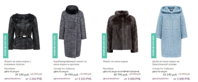 Каталог Снежная Королева - интернет магазин - шубы, дублёнки, куртки